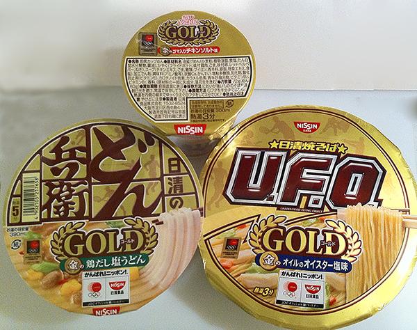 日清の新商品GOLDトリオを発売日に買ったから食べてみた。