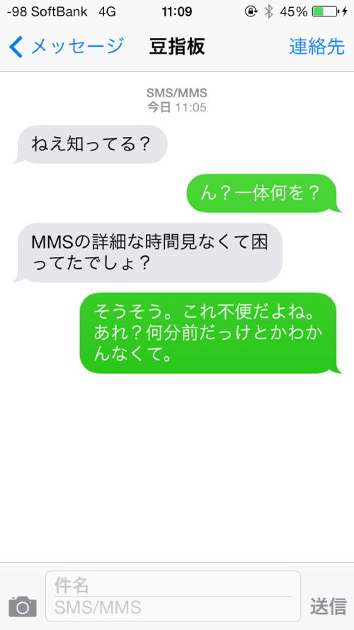 Ios7message時間1
