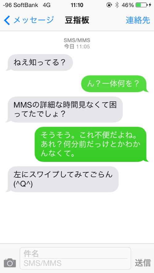 Ios7message時間2