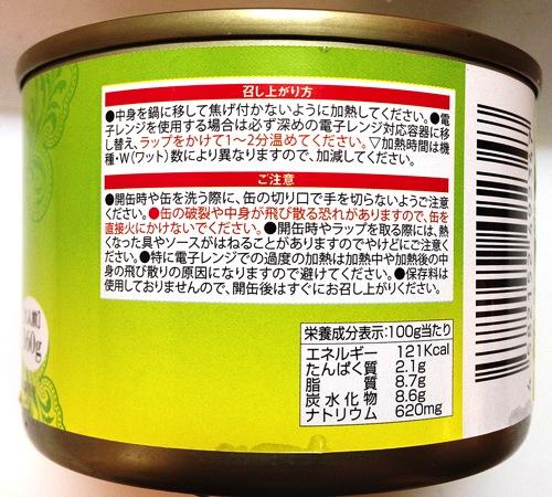 トマトコーポレーション 缶詰タイカレー 100円 大きい