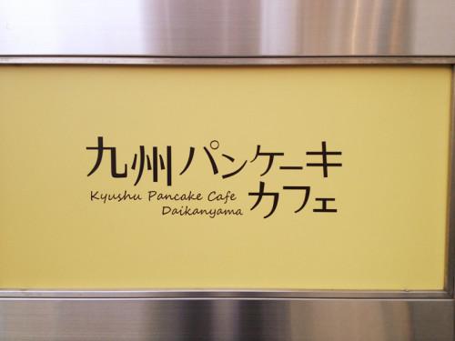 九州パンケーキカフェ 代官山