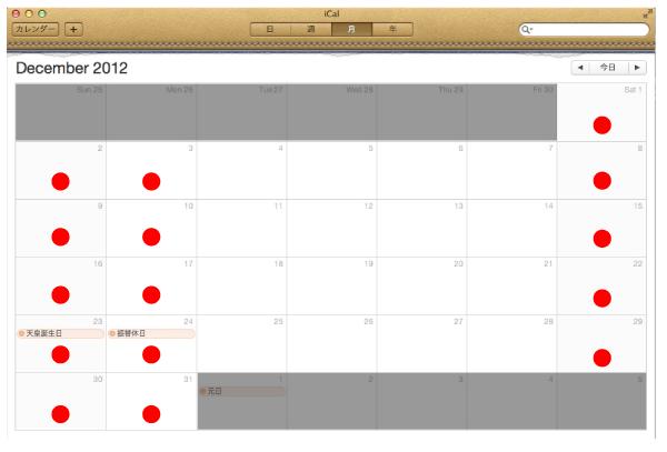 2012年12月は土日月が5回続く