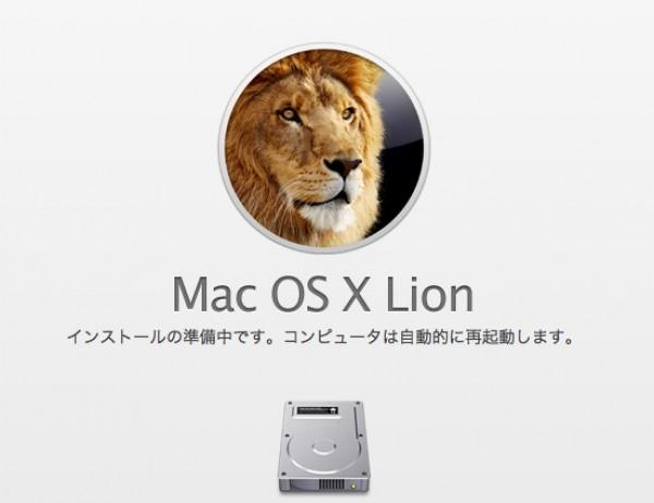 Mac OSX Lionのインストールがエラーでうまく出来かったから色々やってみた。