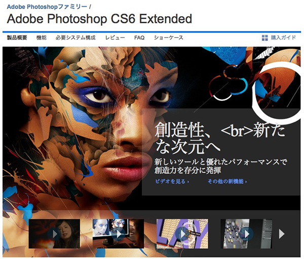 【続・誤植】Adobeの提案する新しい<br>の世界が酷すぎて泣ける。