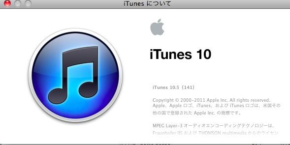 アップル iTunes10.5を公開スタート