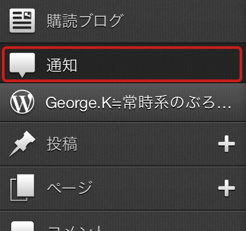 Wordpressアプリで通知をさせる方法13