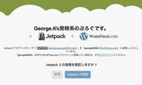 Wordpressアプリで通知をさせる方法3