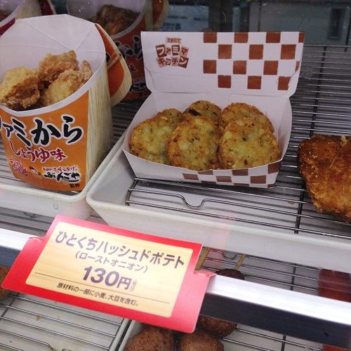 ファミマ ひとくちハッシュドポテト