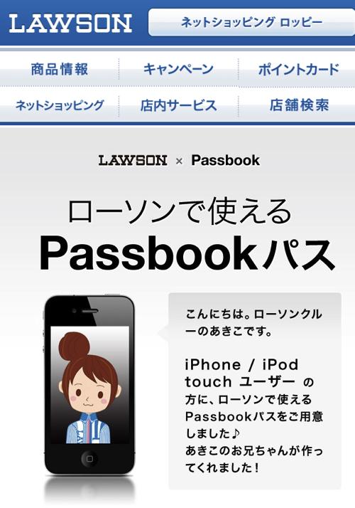 Passbook ローソン クーポン