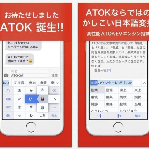 iOS8用ATOKが遂に発売開始!『ATOK for iOS』