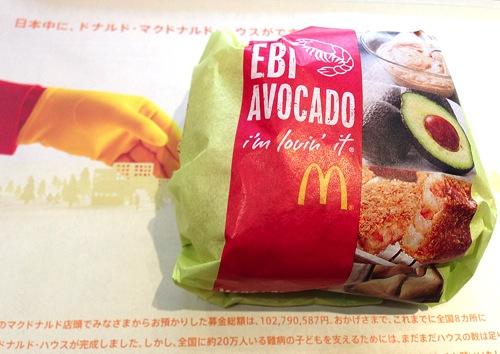マクドナルド アボカドバーガー えび 試食 レポ