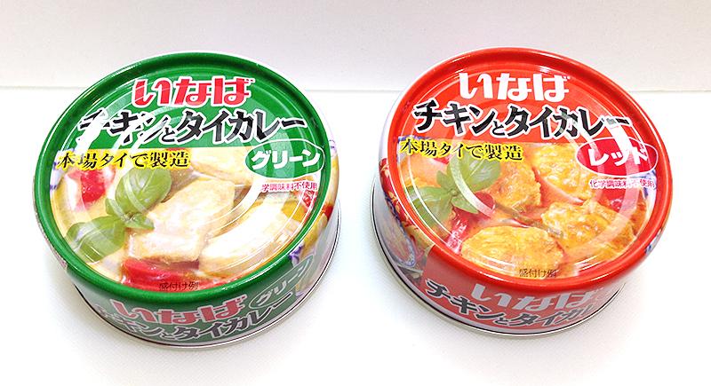 【話題沸騰】いなばの缶詰タイカレーの新作!チキンのグリーンとレッドを食べてみた!