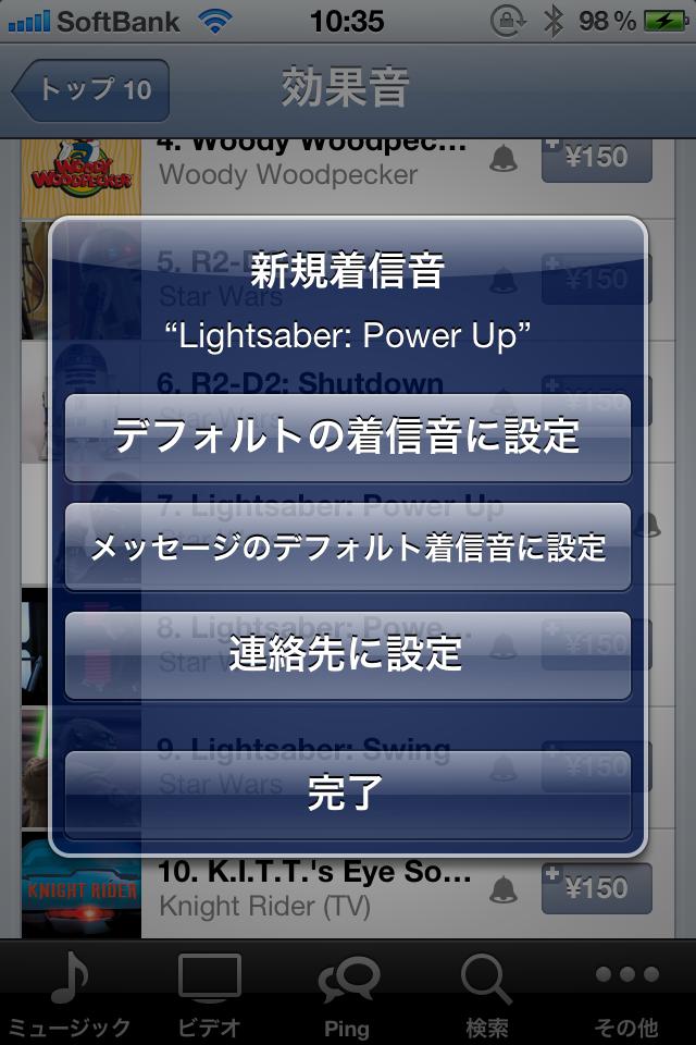 iOS5でのオリジナルメール着信音の購入の仕方