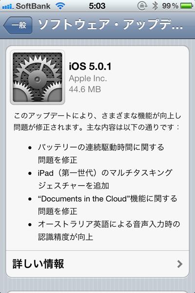 iOS をiPhone/iPad単体(OTA)でアップデートする手順