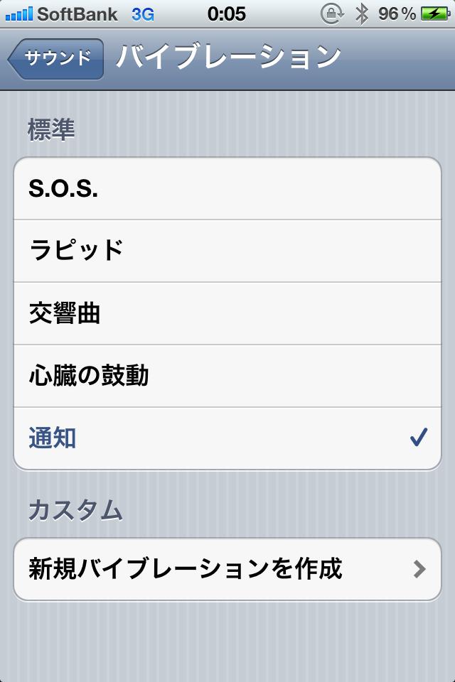 iOS5ではオリジナルバイブが設定できる!