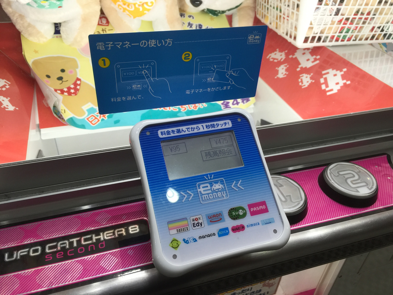 ゲームセンター 電子マネー 対応