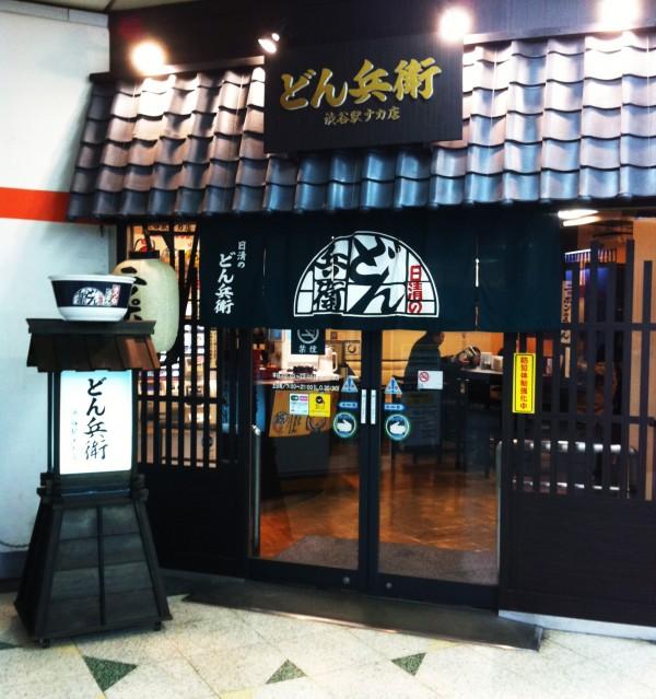 どん兵衛渋谷駅ナカ店に行ってきた。