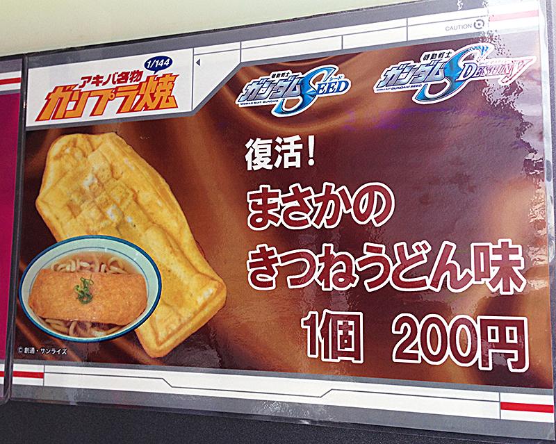 【驚味本胃】ガンプラ焼きのきつねうどん味が復活してたから食べて見た。