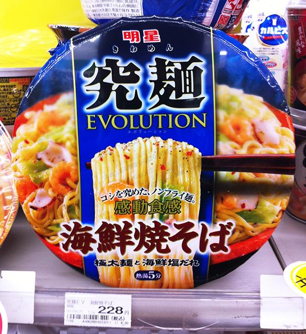 明星の究麺EVOLUTION 海鮮焼そばを食べてみた。