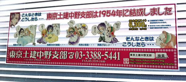 東京土建中野支部のバナーがなぜかエモい。