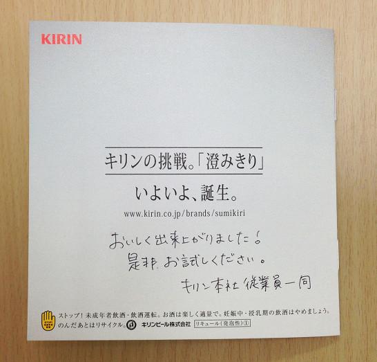 澄みきり KIRIN サンプル 手書き