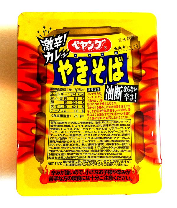 ペヤングの激辛カレーを食べてみた。