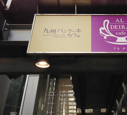 九州パンケーキ 看板