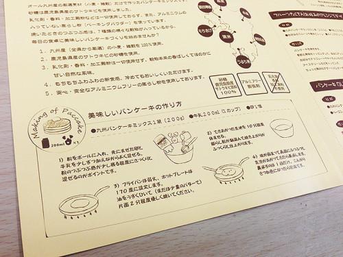九州パンケーキ 作り方