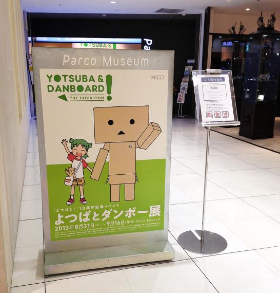 ダンボー展 渋谷パルコ