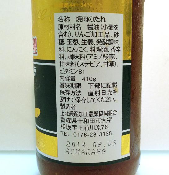 青森 ご当地 ケンミンショー 焼肉のタレ