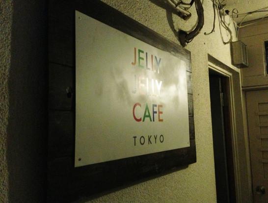 無職 異業種交流会 セブ山 jellyjellycafe
