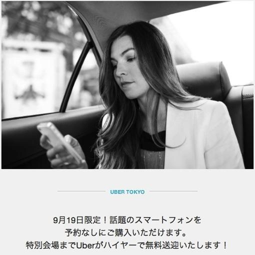 Uberなら今日iPhone 6 Plusを買うことが出来ますよ
