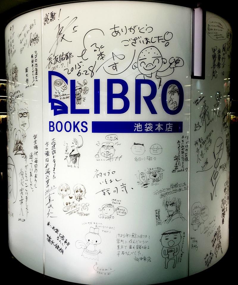 LIBRO 池袋本店 リブロ 閉店 柱
