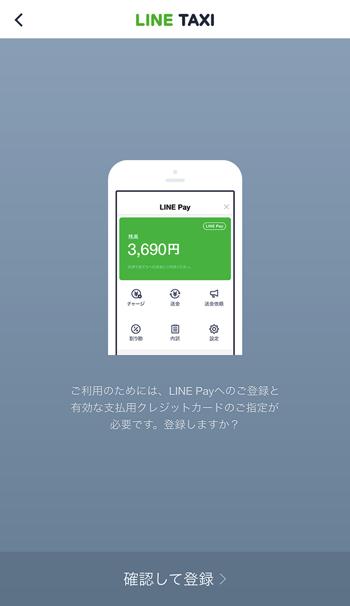 LINE TAXI 支払い方法