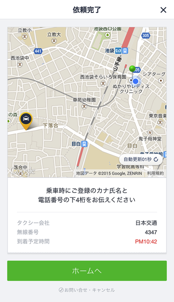 LINE TAXI 感想 使い方