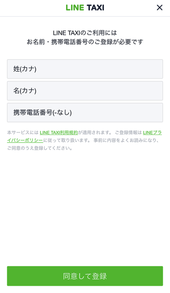 LINE TAXI 登録 感想