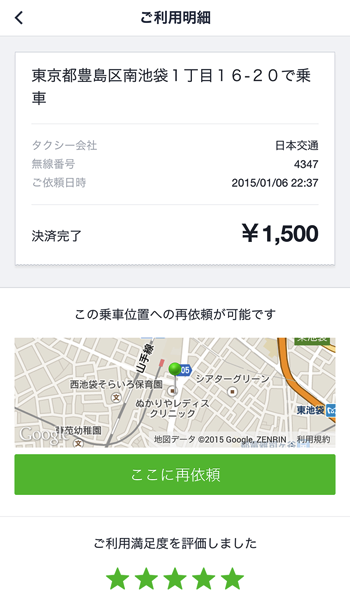 LINE TAXI 使い方 金額