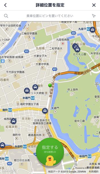 LINE タクシー 使い方 感想