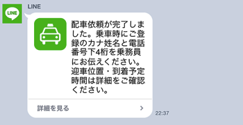 LINETAXI 感想 タクシー 比較