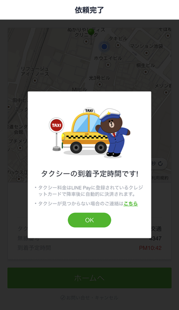 LINE TAXI 使い方 感想