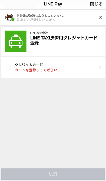 LINE TAXI Pay クレジット