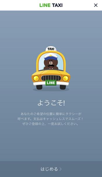LINE TAXI 設定方法