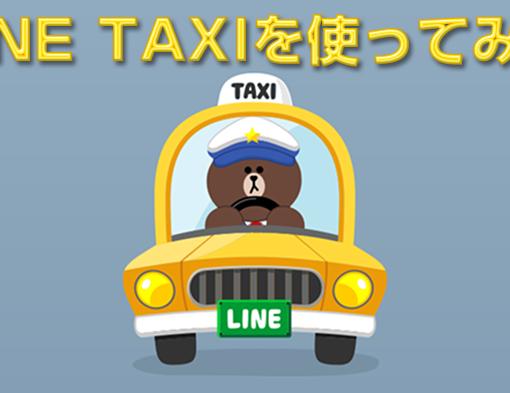 LINE TAXIを使ってみた!タクチケ代わりに使うなんてのもいいかもですよ