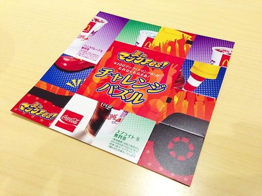 チャレンジパズル 夏のマックFES