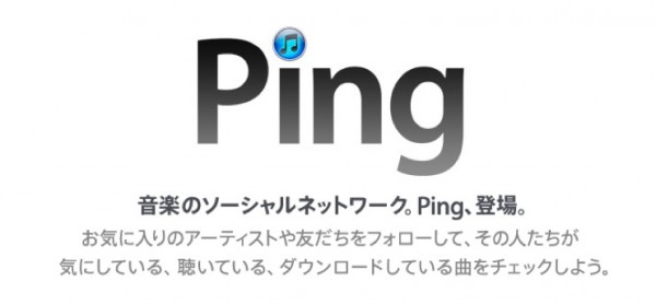 ティム・クックApple独自音楽SNS「Ping」廃止か?!