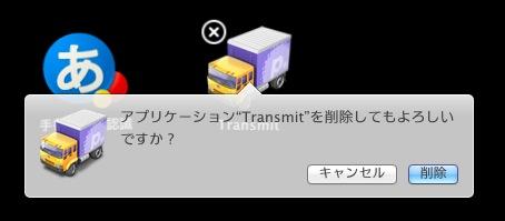 mac app 削除 アプリ