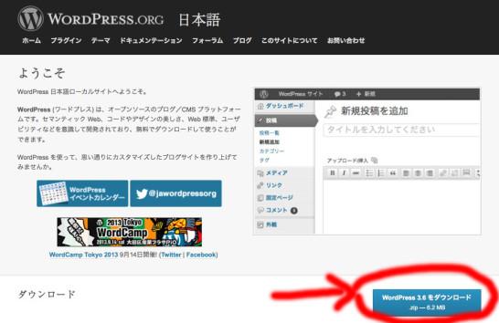 WordPress インストール方法