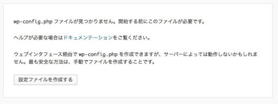 wp-config 設定方法
