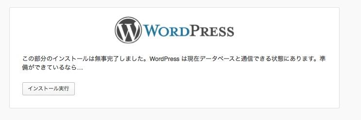 【ロリポ】WordPressのインストールをロリポップの簡単インストールを使わずにする方法。