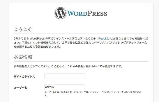 ロリポ WordPress インストール